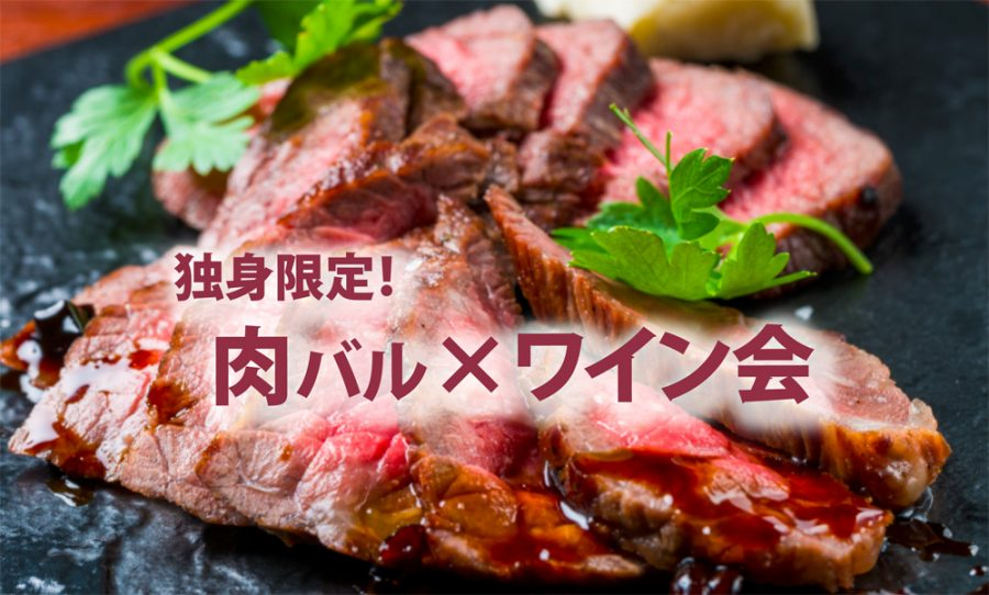 4月17日(土)20〜30代独身限定!「 肉バル×ワイン会 」IN 赤坂