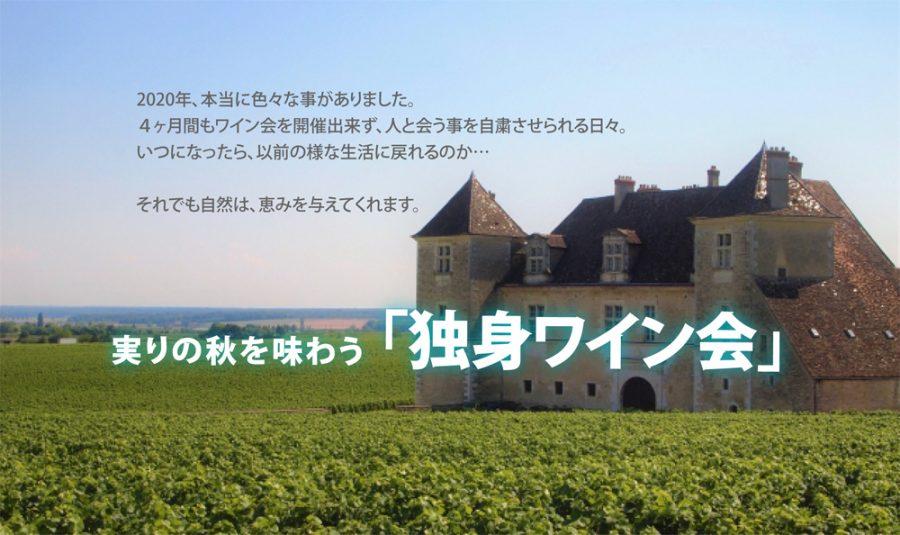 10月24日(土)実りの秋を味わう「 独身ワイン会 」IN 六本木の開催報告