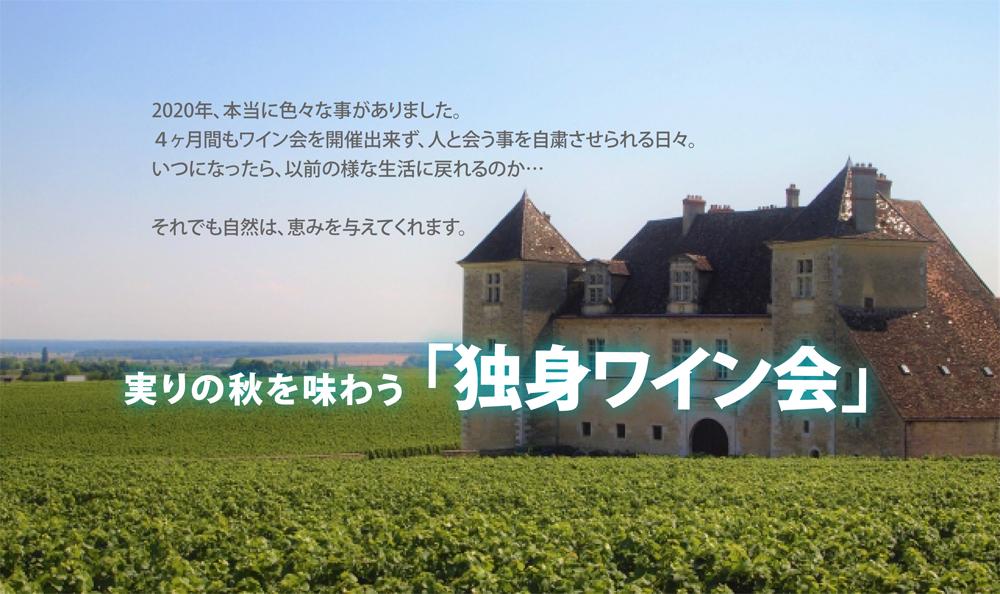 10月24日(土)実りの秋を味わう「 独身ワイン会 」IN 六本木