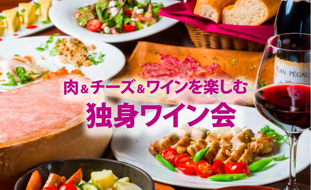 10月10日(土)肉&チーズ&ワインを楽しむ「 独身ワイン会 」IN 赤坂