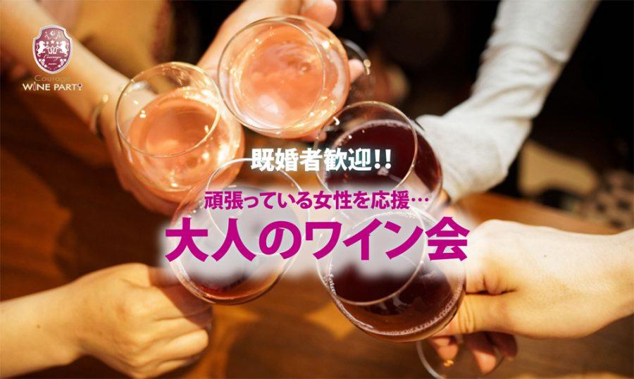 12月12日(土)頑張っている女性を応援…「大人のワイン会」in 築地