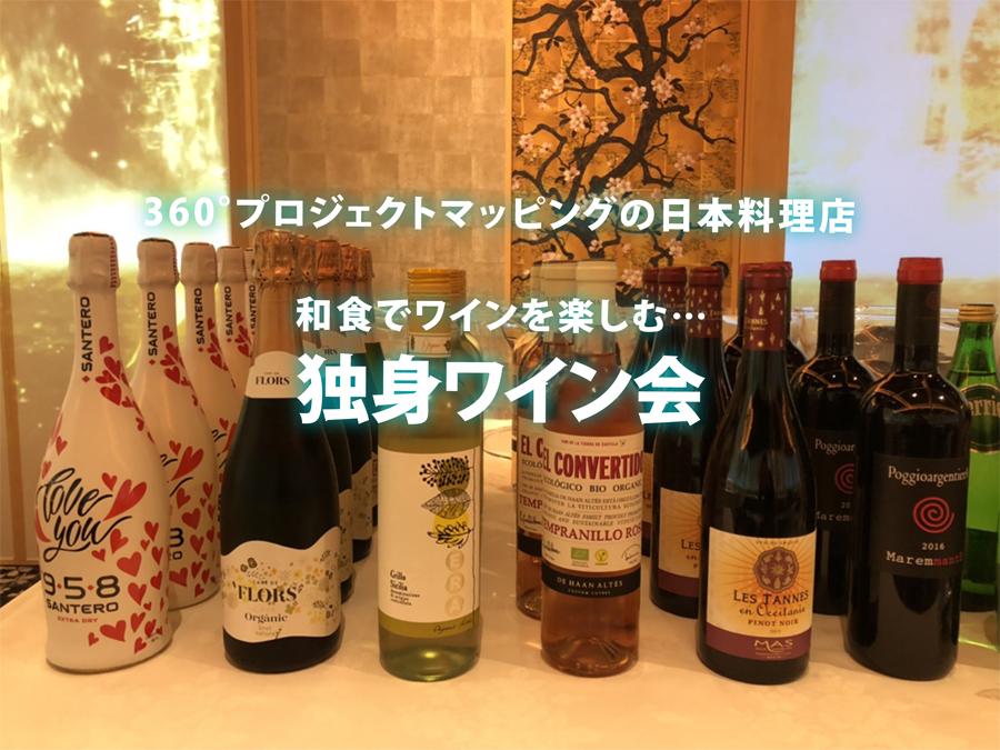 3月27日(土)和食でワインを楽しむ…「独身ワイン会」in 築地