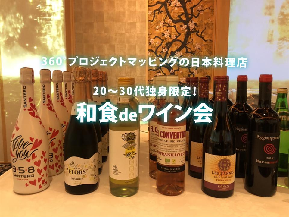 10月23日(土)14:45~20〜30代独身限定!「和食でワイン会」in 築地